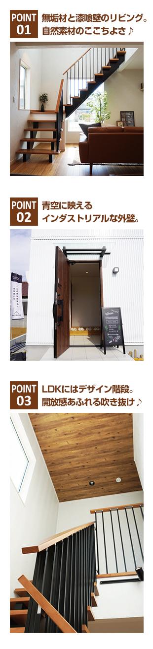 POINT01:無垢材と漆喰塗のリビング。自然素材のここちよさ♪ POINT02:青空に映えるインダストリアルな外壁。 POINT03:LDKにはデザイン階段。開放感あふれる吹き抜け♪